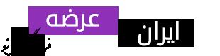 دانلود ترجمه و پروژه | ایران عرضه