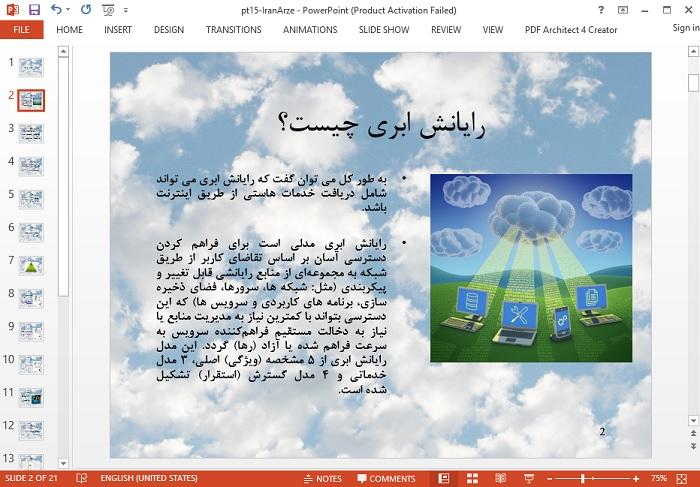 pt15-IranArze