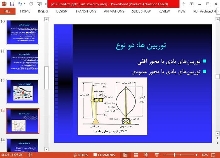 pt17-IranArze