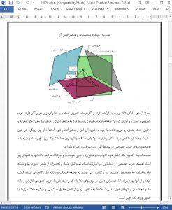 10675 IranArze1