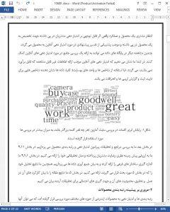 10689 IranArze1
