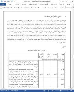 10695 IranArze1