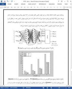 10701 IranArze1