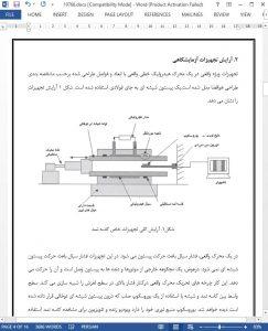 10768 IranArze1