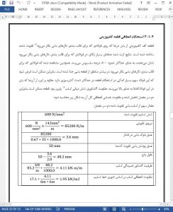 10769 IranArze1
