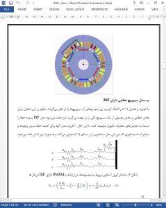 4281 IranArze1