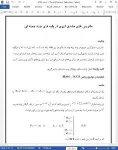 5725 IranArze