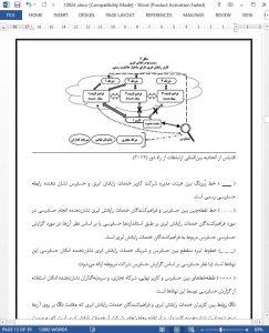 10924 IranArze1