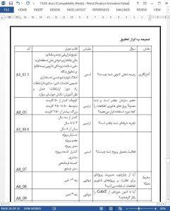 11026-IranArze1