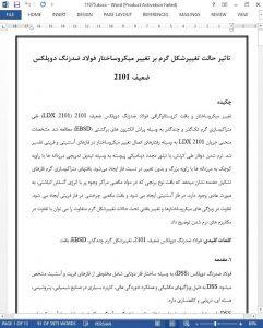 11075-IranArze