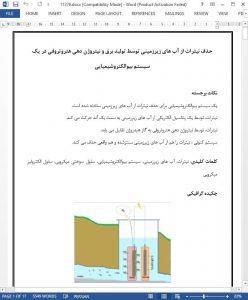 11276-IranArze