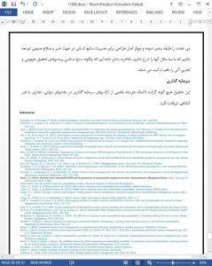11366-IranArze2